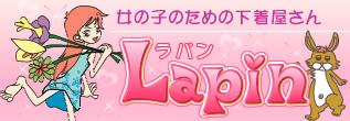 女の子のための下着屋さん「LAPIN(ラパン)」